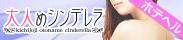 銀座大人めシンデレラ求人ページ