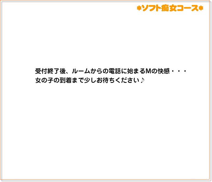 ソフト痴女コース01