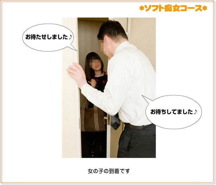 ソフト痴女コース02