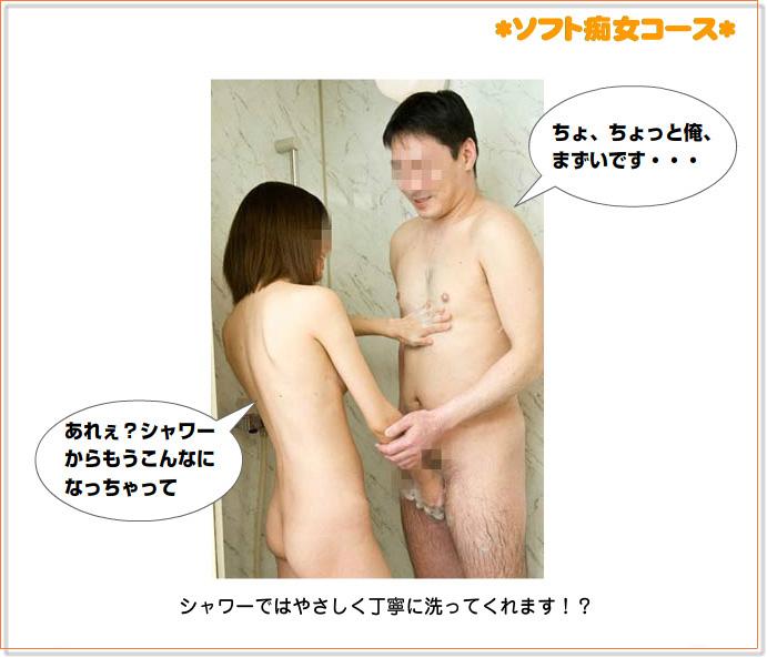 ソフト痴女コース04
