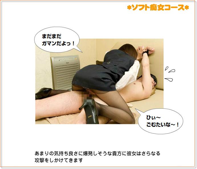 ソフト痴女コース07