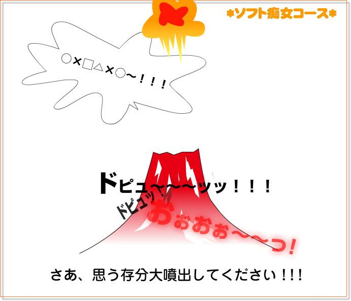 ソフト痴女コース11