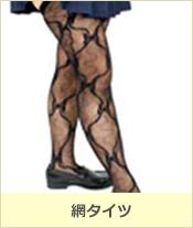 網タイツ|1,000円