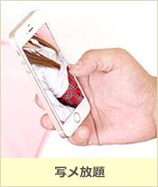 写メ放題|4,000円