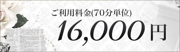 ご利用料金(70分単位)16,000円