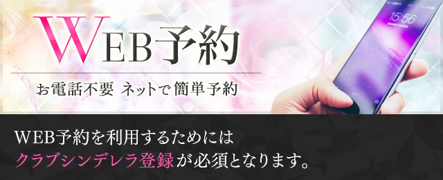 WEB予約 VIP会員様・クラブシンデレラ会員様は、5日前から予約が可能です。WEB予約を利用する為には「メルマガ」登録が必要となります。