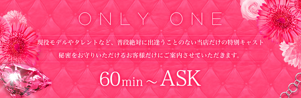 ONLY ONE 60min~ASK
