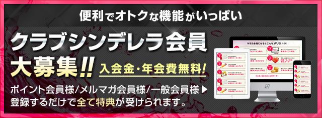 クラブシンデレラ会員大募集!!