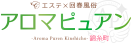 新橋回春風俗エステ【アロマピュアン】