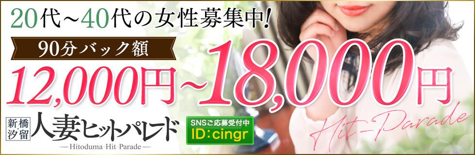 90分バック額12,000円~18,000円