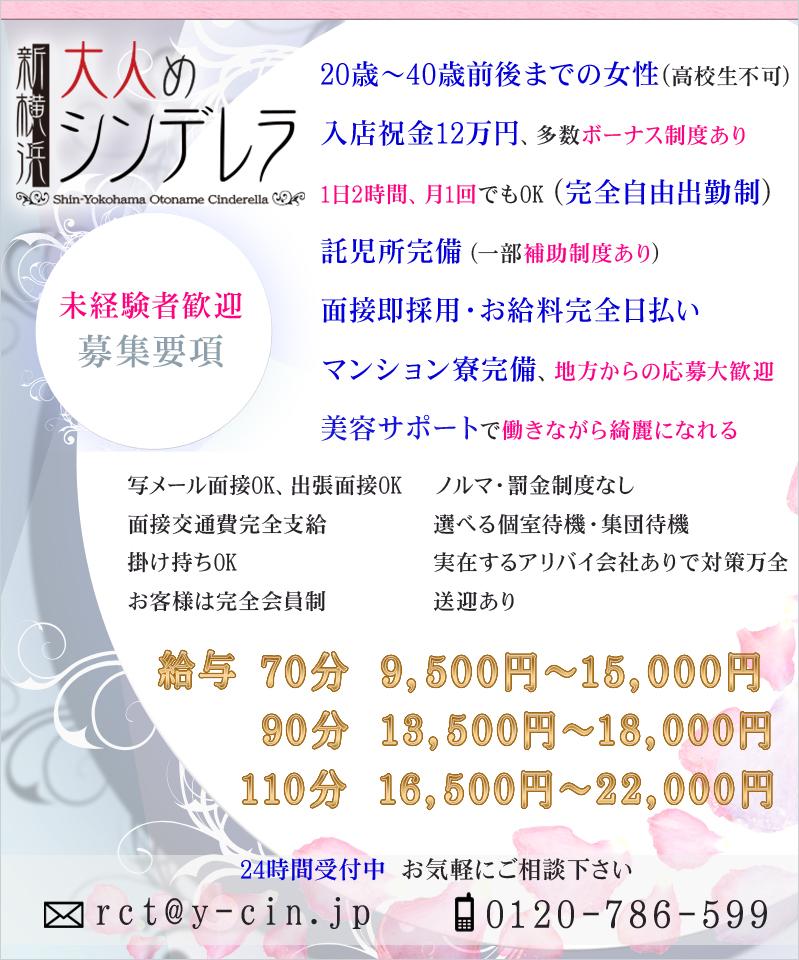 大人めシンデレラ新横浜 オープニングキャスト募集要項