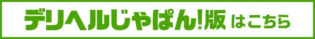 大人めシンデレラ新横浜店舗詳細【デリヘルじゃぱん】