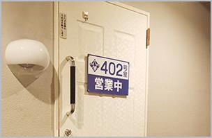 五反田人妻ヒットパレードへの道順12