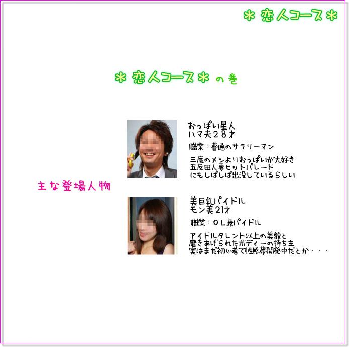 恋人コース01