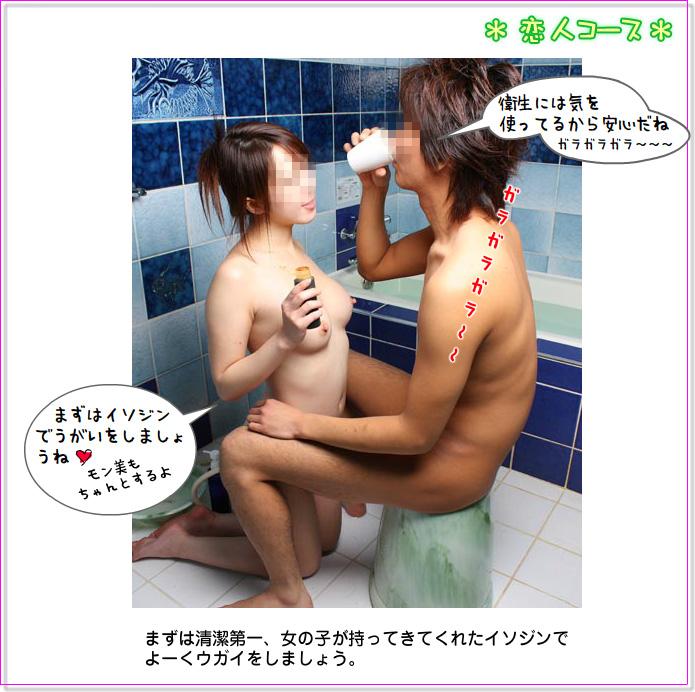 恋人コース06