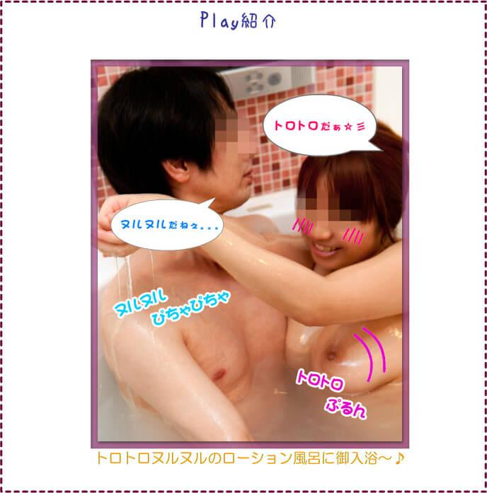 ローション風呂コース06