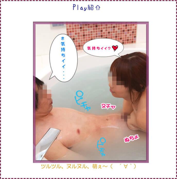 ローション風呂コース07