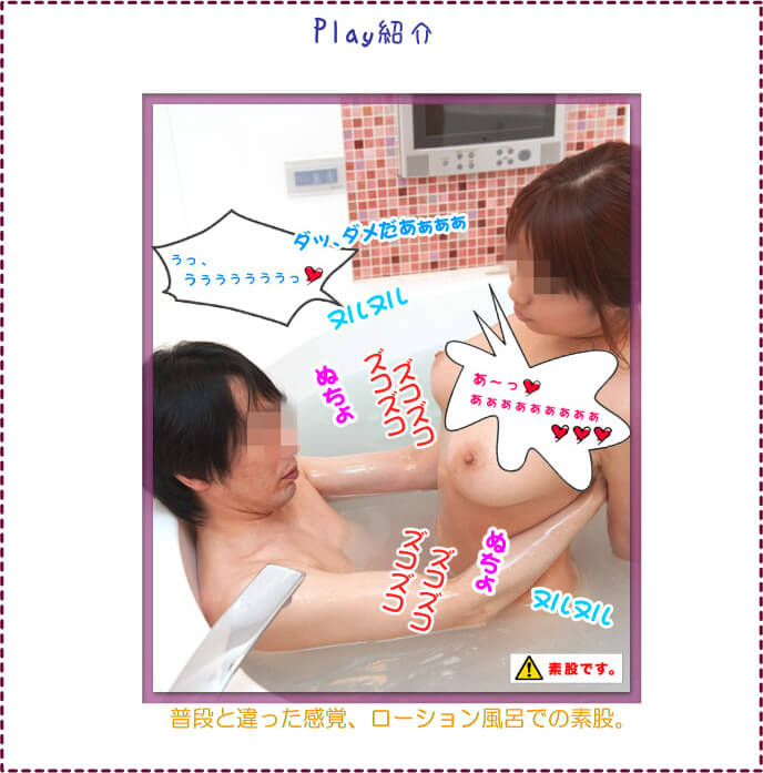 ローション風呂コース09