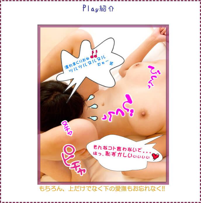ローション風呂コース11