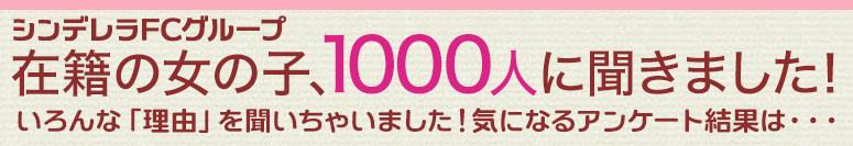 シンデレラFCグループ在籍の女の子、1000人に聞きました!