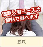 即尺 濃厚人妻コースは無料で選べます
