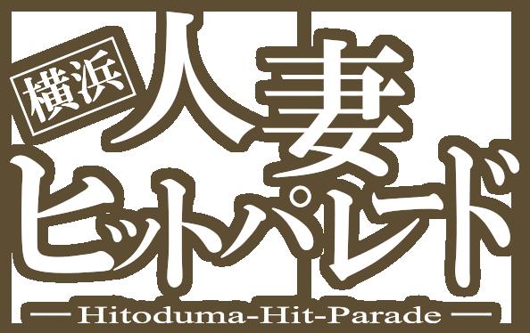 横浜風俗人妻ヒットパレード