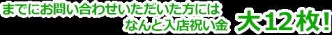 入店祝い金12万円!