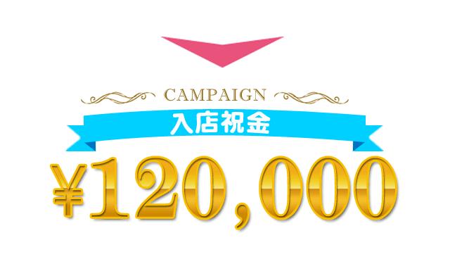 入店祝い金120,000円
