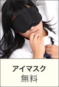 アイマスク|無料