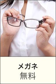 メガネ|無料