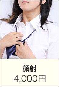 顔射|4,000円