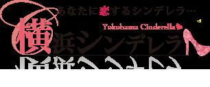 新横浜デリヘル【シンデレラ】