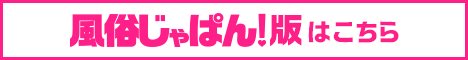 横浜シンデレラ店舗詳細【風俗じゃぱん】