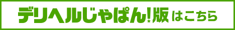 横浜ハートショコラ店舗詳細【デリヘルじゃぱん】