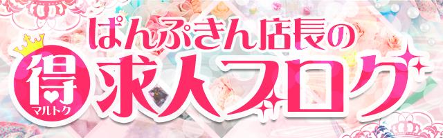 ぱんぷきん店長のマルトク求人ブログ