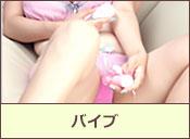 バイブ|1,000円