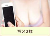 写メ2枚|1,000円