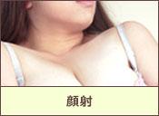 顔射|2,000円