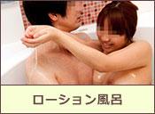 ローション風呂|2,000円