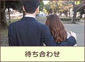 待ち合わせ|1,000円