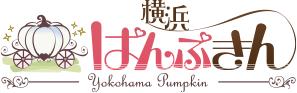 横浜ぱんぷきん