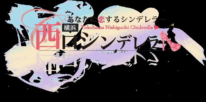 横浜西口シンデレラ
