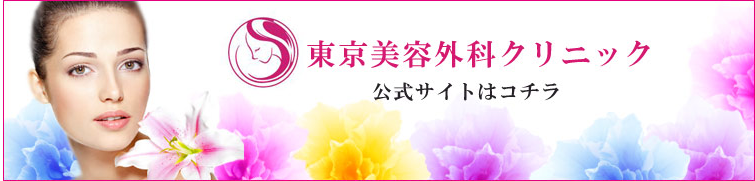 東京美容外科クリニック公式サイトはコチラ